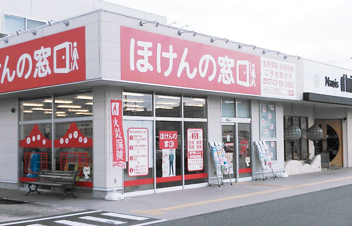 ほけんの窓口大和郡山店の店舗画像