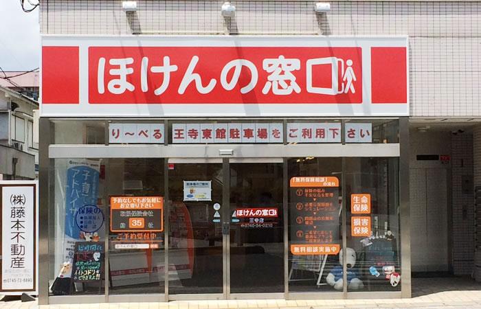 ほけんの窓口王寺店の店舗画像