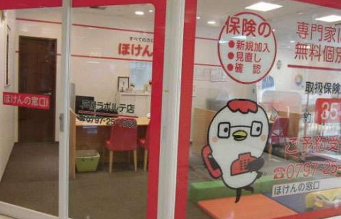 ほけんの窓口芦屋ラポルテ店の店舗画像
