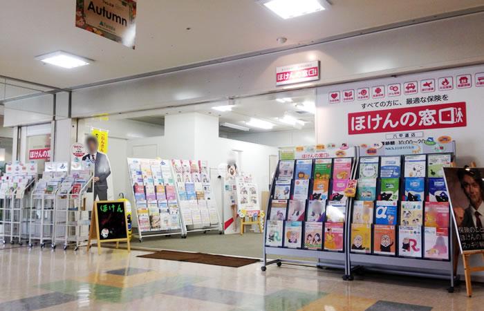 ほけんの窓口JR六甲道店の店舗画像