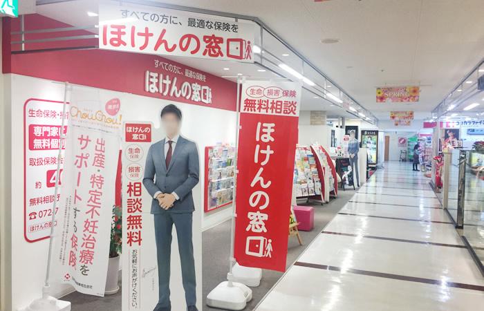 ほけんの窓口阪急伊丹店の店舗画像