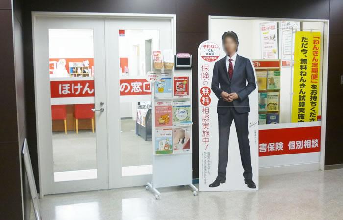 ほけんの窓口西宮北口店の店舗画像
