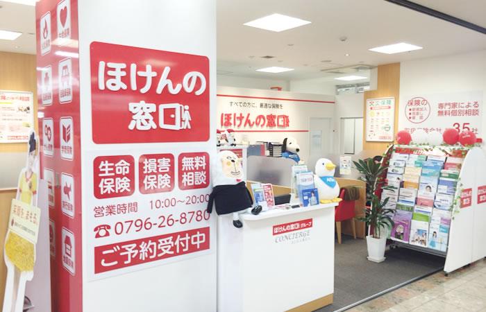 ほけんの窓口豊岡店の店舗画像
