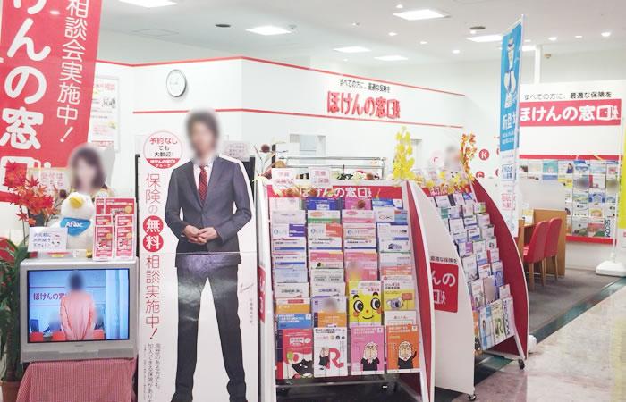 ほけんの窓口イオン三木店の店舗画像