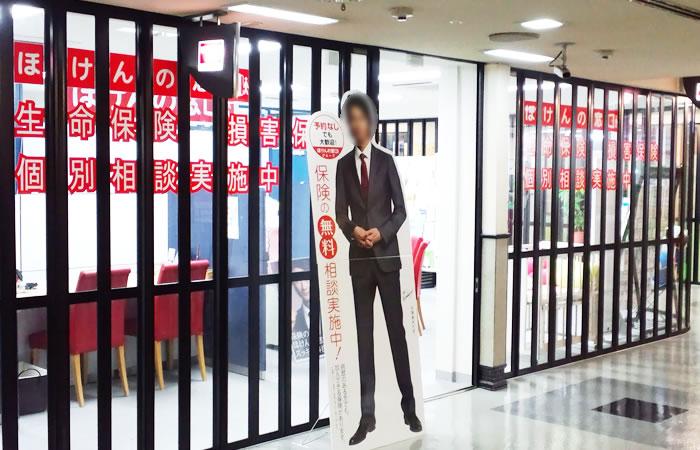 ほけんの窓口大阪阿倍野センタービル店の店舗画像