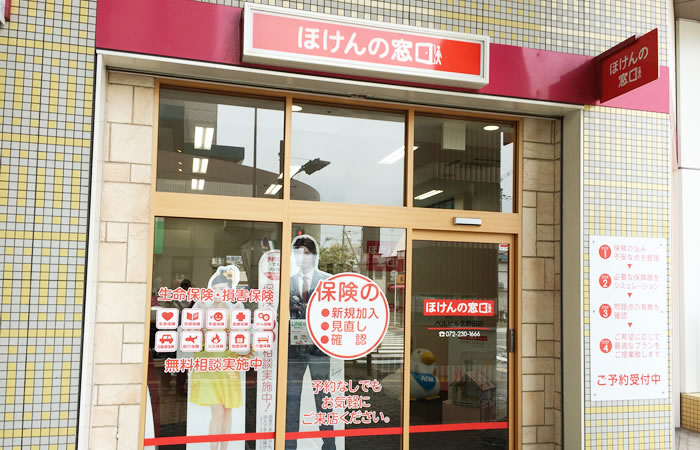 ほけんの窓口ベルヒル北野田店の店舗画像