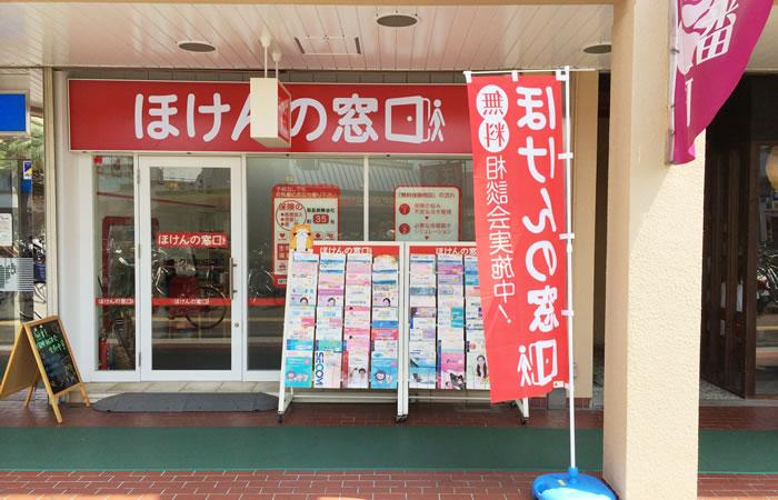 ほけんの窓口岸和田店の店舗画像