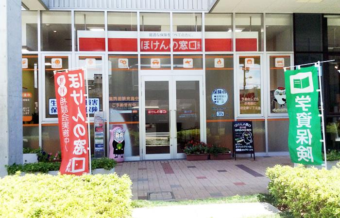 ほけんの窓口豊中店の店舗画像