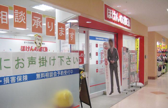 ほけんの窓口南千里駅前店の店舗画像