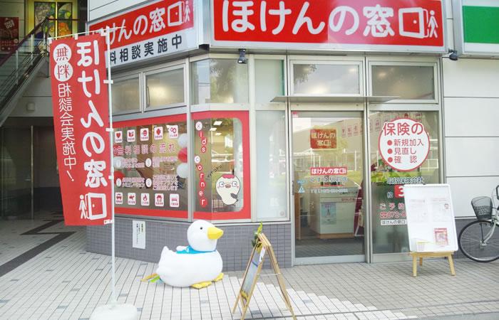 ほけんの窓口枚方店の店舗画像
