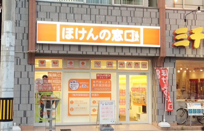 ほけんの窓口茨木店の店舗画像