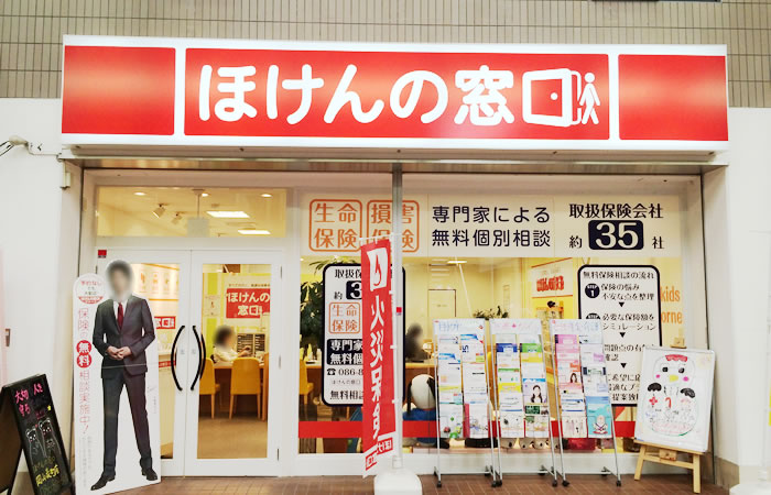 ほけんの窓口岡山表町店の店舗画像