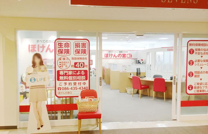 ほけんの窓口倉敷大高店の店舗画像