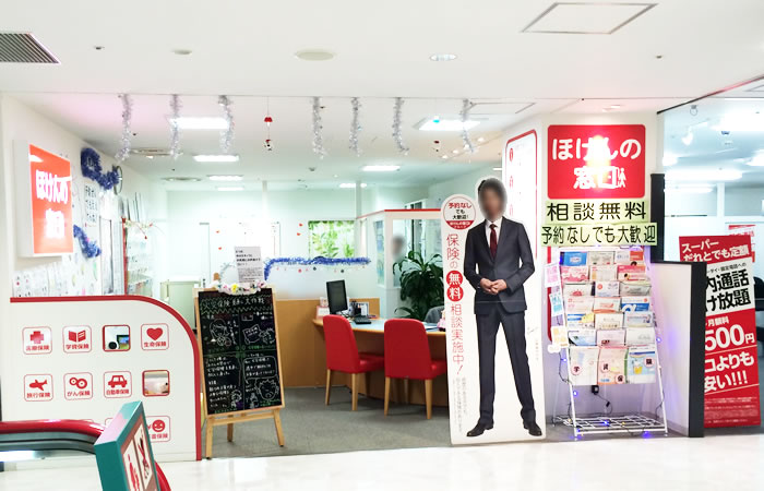 ほけんの窓口呉広店 の店舗画像