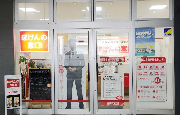 ほけんの窓口アイネス福山店の店舗画像