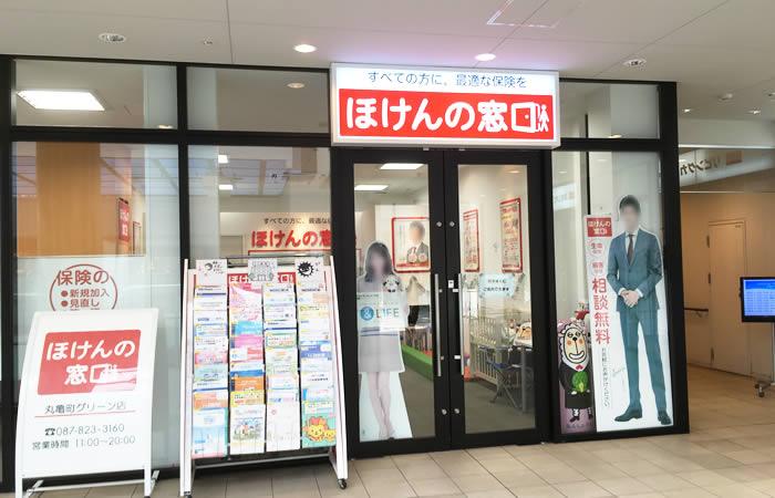 ほけんの窓口丸亀町グリーン店の店舗画像