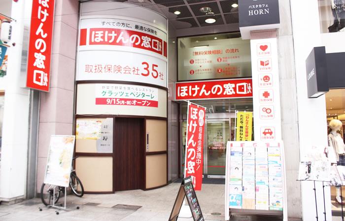 ほけんの窓口高知愛宕山店の店舗画像