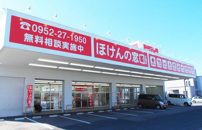 ほけんの窓口佐賀兵庫南店の店舗画像