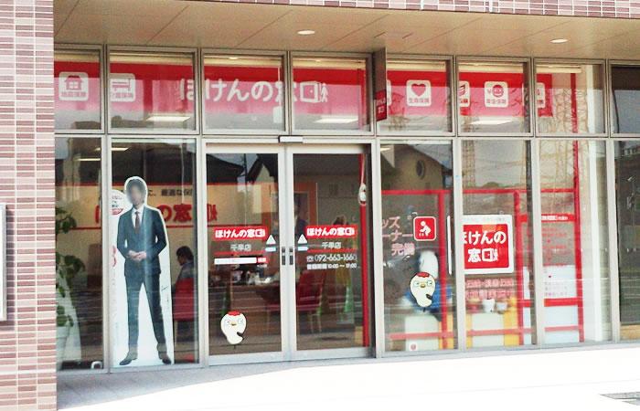 ほけんの窓口千早店の店舗画像