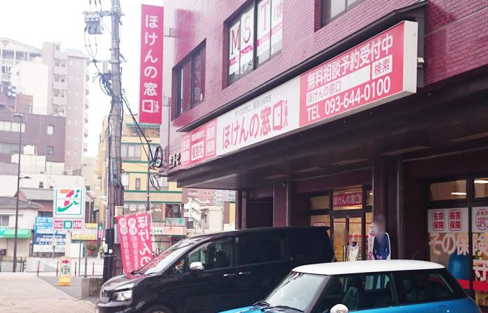 ほけんの窓口黒崎店の店舗画像