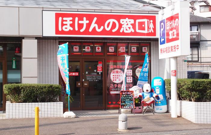 ほけんの窓口二日市店の店舗画像