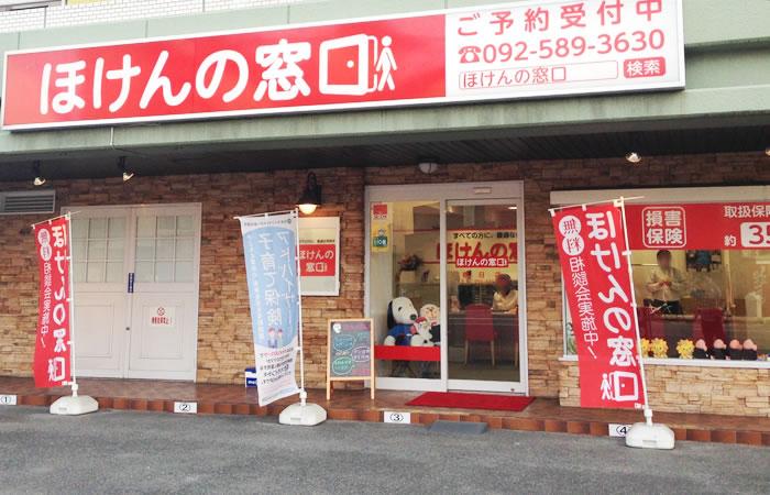 ほけんの窓口春日店の店舗画像