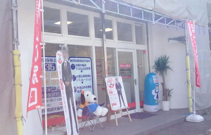 ほけんの窓口福岡粕屋店の店舗画像