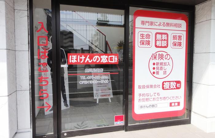ほけんの窓口鹿児島南店の店舗画像