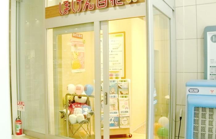 ほけん百花武蔵小杉東急スクエア店の店舗画像