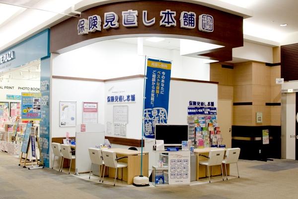 保険見直し本舗土浦イオンモール店の店舗画像