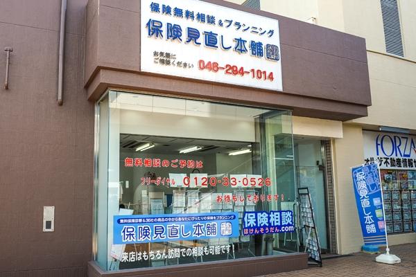 保険見直し本舗厚木シティプラザ店の店舗画像