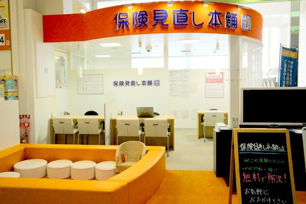 保険見直し本舗札幌元町イオン店の店舗画像
