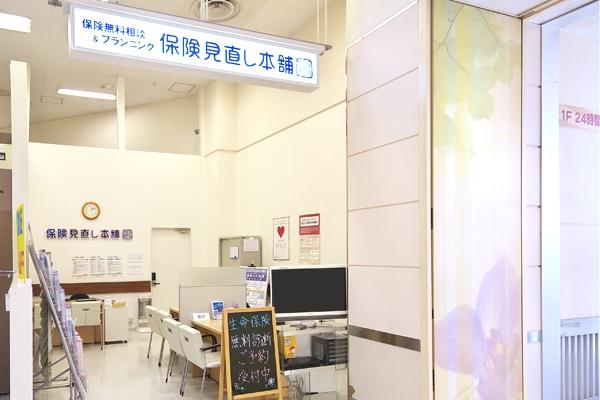 保険見直し本舗仙台幸町イオン店の店舗画像