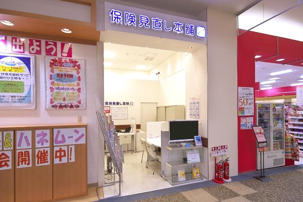 保険見直し本舗富谷イオンモール店の店舗画像