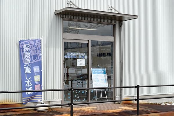 保険見直し本舗長岡アクロスプラザ店の店舗画像
