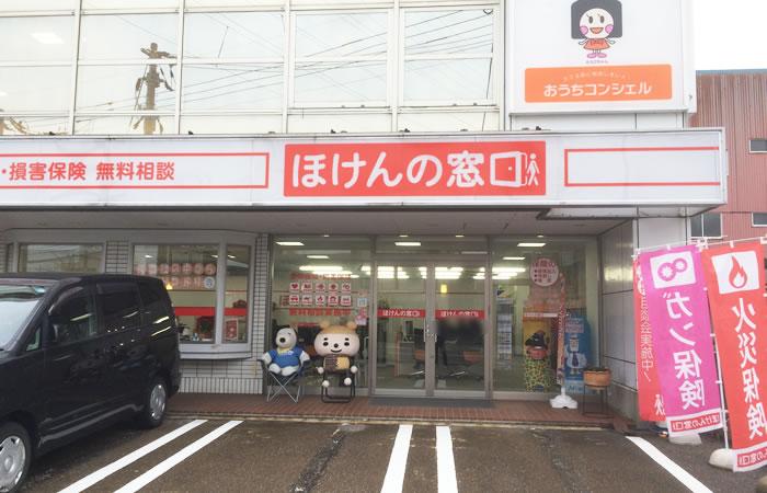 ほけんの窓口金沢店の店舗画像
