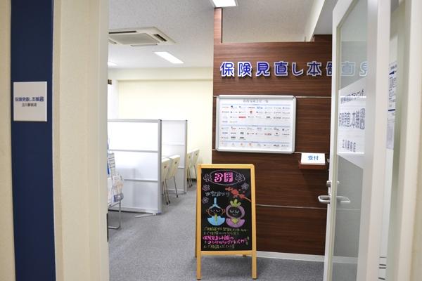 保険見直し本舗立川駅前店の店舗画像