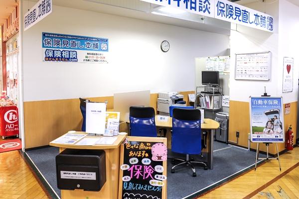 保険見直し本舗金沢八景イオン店の店舗画像