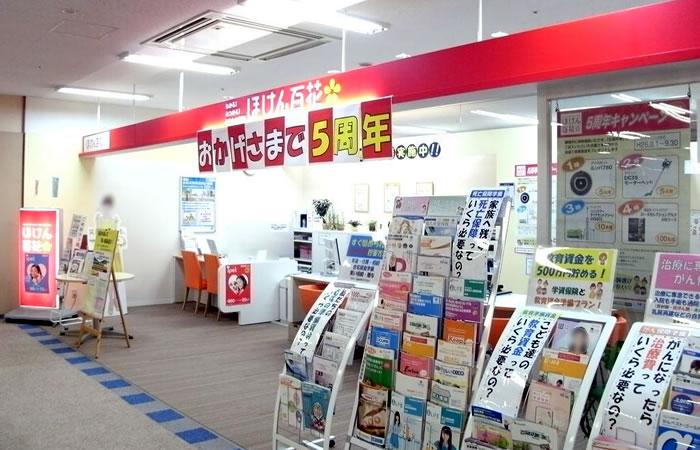 ほけん百花イオン市川妙典店の店舗画像