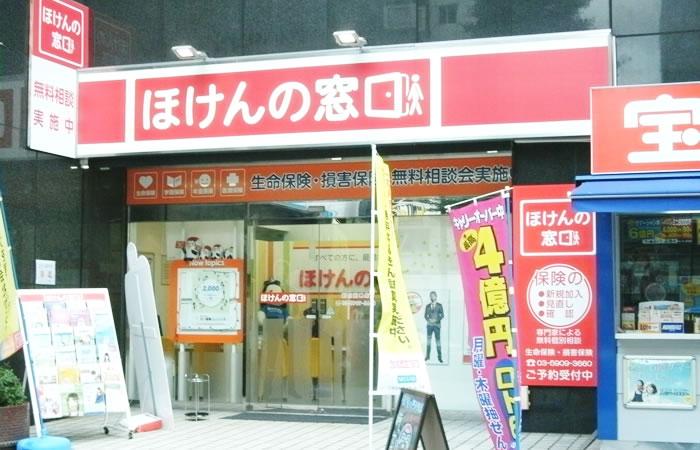 ほけんの窓口新宿南口店の店舗画像