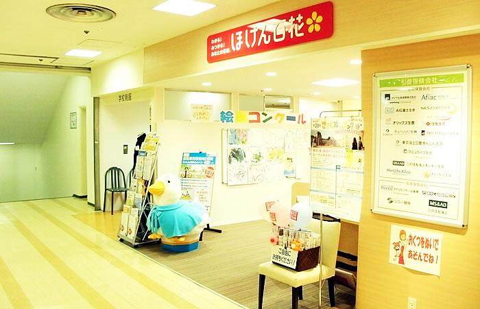 ほけん百花大宮高島屋店の店舗画像