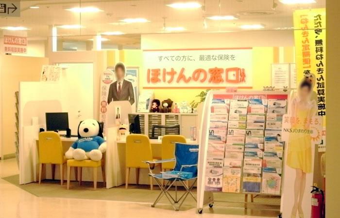 ほけんの窓口川崎ルフロン店のショップ外観画像