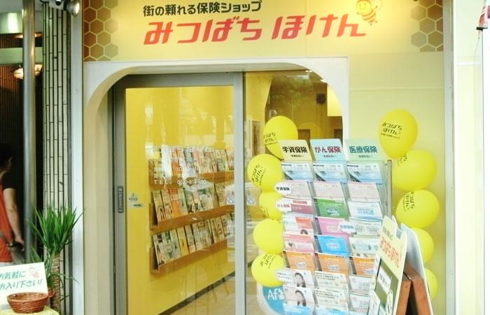 みつばちほけん中野北口店の店舗画像