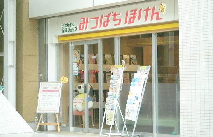 みつばちほけん府中くるる店の店舗画像