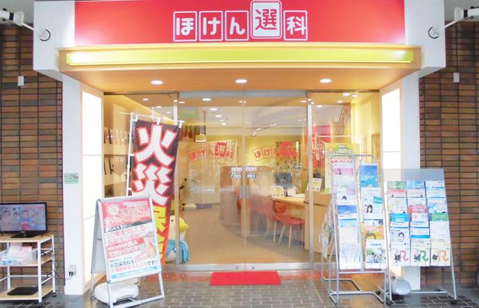 ほけん選科綱島店の外観画像