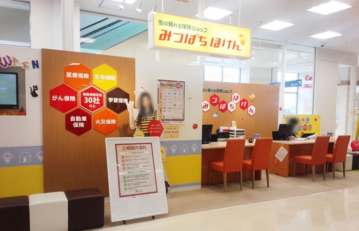 みつばちほけんダイエー相武台店の店舗画像
