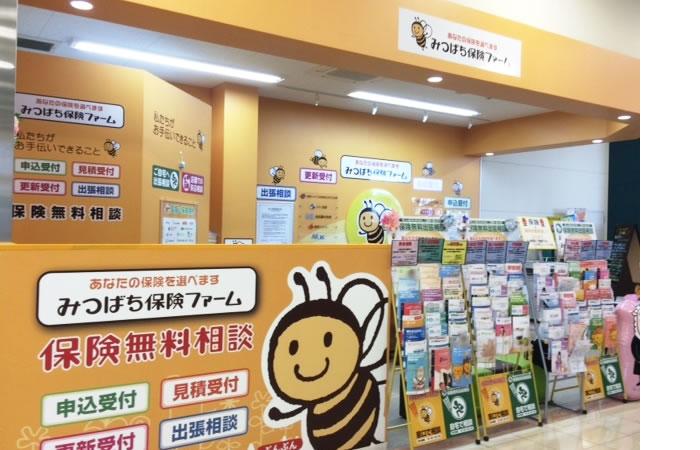 みつばち保険ファームカインズホーム半田店の店舗画像