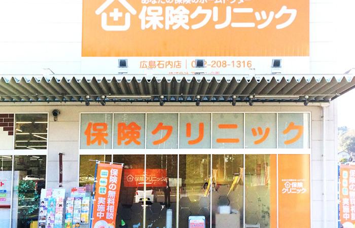 保険クリニック広島石内バイパス店の店舗画像