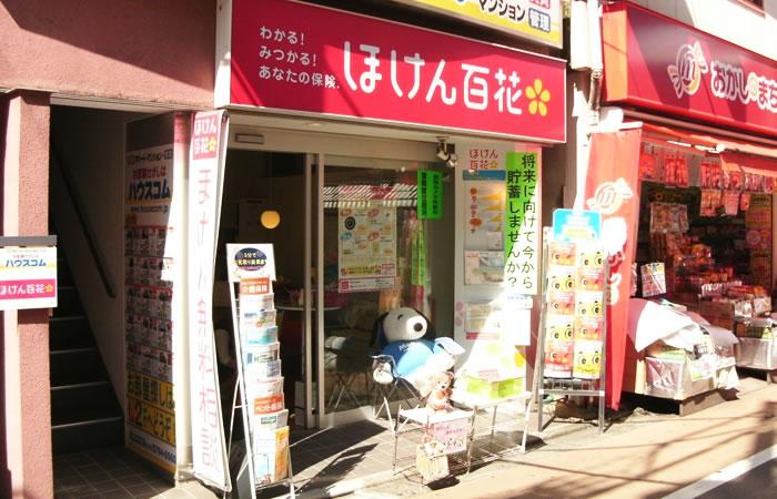 ほけん百花学芸大学店の店舗画像