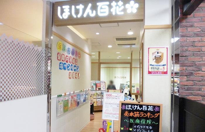 ほけん百花吉祥寺パルコ店の店舗画像